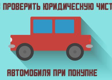 Как проверить юридическую чистоту автомобиля при покупке