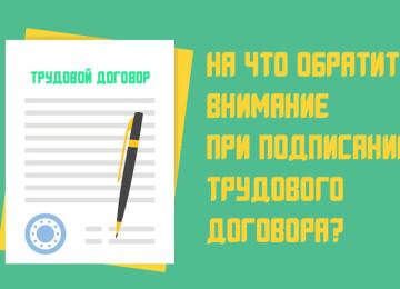На что обратить внимание при подписании трудового договора