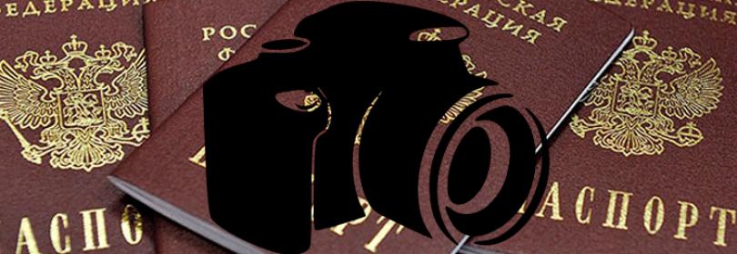 Требования к фотографии на паспорт гражданина РФ в 2021 году