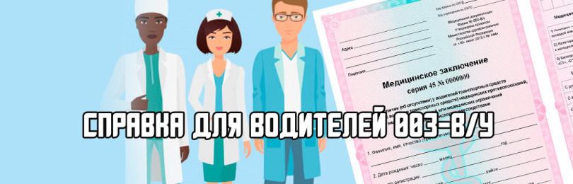 Медицинская справка водителя (003-В/у)