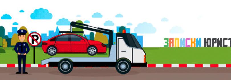 Почему машину могут эвакуировать на штрафстоянку и как ее вернуть