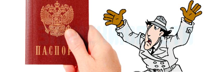 Особенности привлечения к ответственности за утерю паспорта